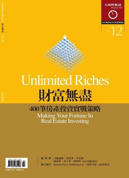大師輕鬆讀012:財富無盡