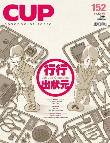 CUP 09月號/2014 第152期
