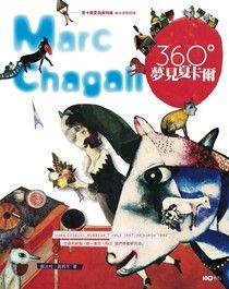 360°夢見夏卡爾:愛與幸福,是他相信的奇蹟