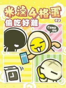 米滷4格蛋(2):偷吃好難