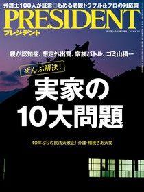 PRESIDENT 2018年9.3號 【日文版】