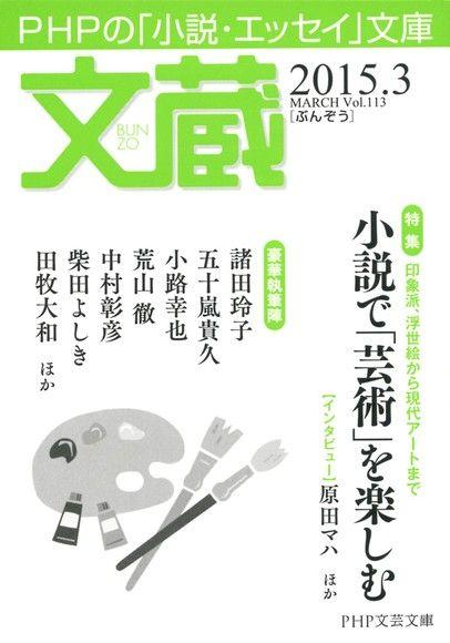 文藏2015.3