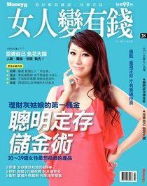 女人變有錢雙月刊 07-08月號/2013 第28期