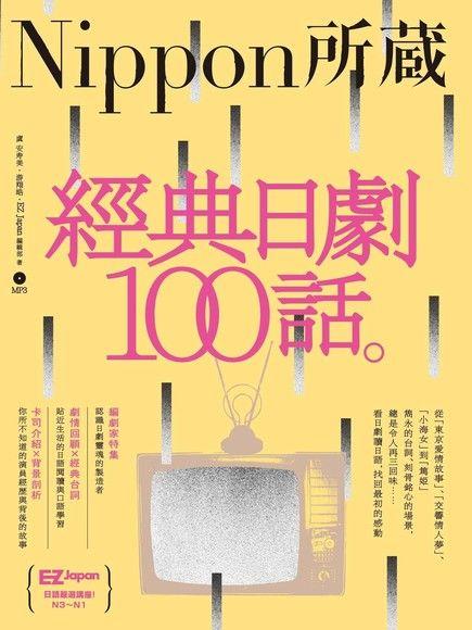 經典日劇100話