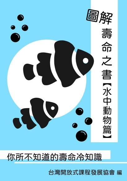圖解壽命之書【水中動物篇】