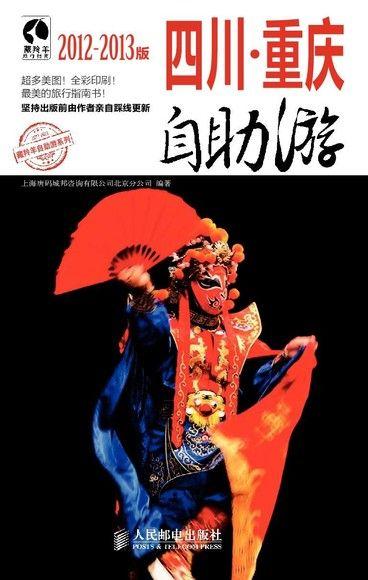 藏羚羊旅行指南——四川重庆自助游