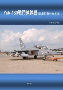 Yak-130 戰鬥教練機與俄羅斯空軍新一代教練系統
