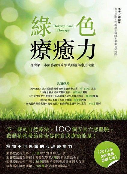 綠色療癒力:台灣第一本園藝治療跨領域理論與應用大集(2013年全新封面改版上市)