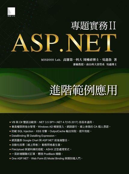 ASP.NET專題實務II:進階範例應用