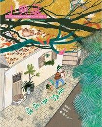 小典藏ArtcoKids 10月號/2018 第170期