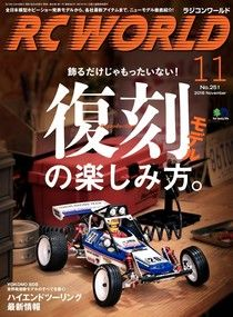 RC WORLD 2016年11月號 No.251【日文版】