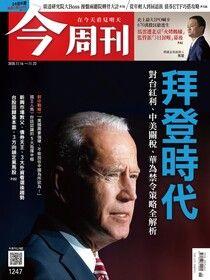 今周刊 第1247期 2020/11/16
