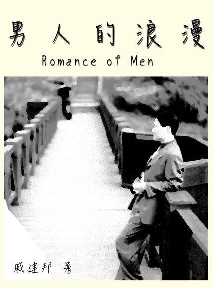 男人的浪漫