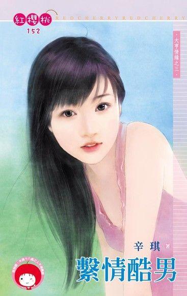 繫情酷男【大亨情緣之三】(限)