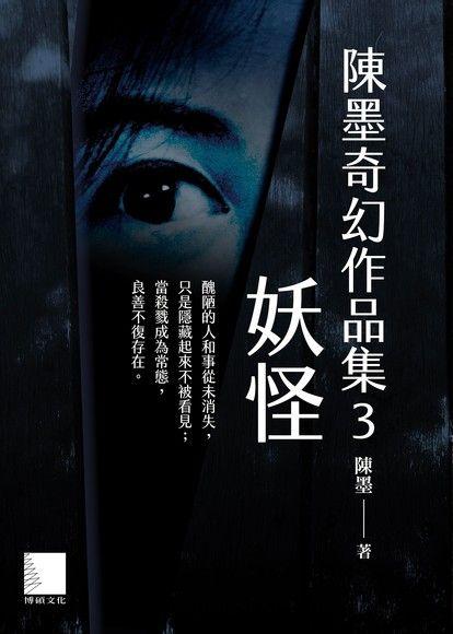 陳墨奇幻作品集3:妖怪