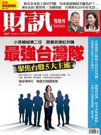財訊雙週刊 第607期 2020/05/14