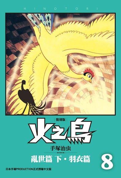 火之鳥 復刻版(8)