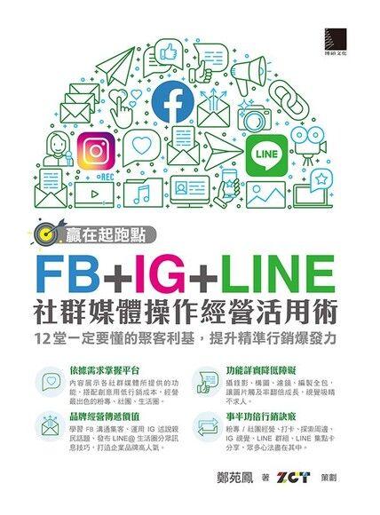 贏在起跑點!FB+IG+LINE社群媒體操作經營活用術