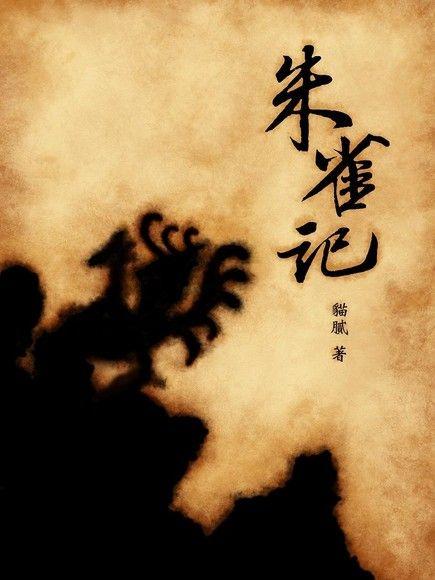 朱雀記(卷九)