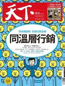 天下雜誌 第617期 2017/03/01