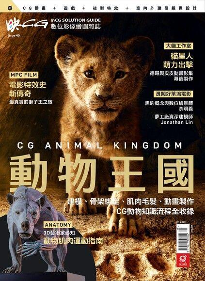 映CG 09月號 / 2019: CG 動物王國