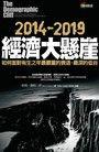 2014-2019經濟大懸崖