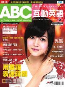 ABC互動英語2011年11月號_No.113