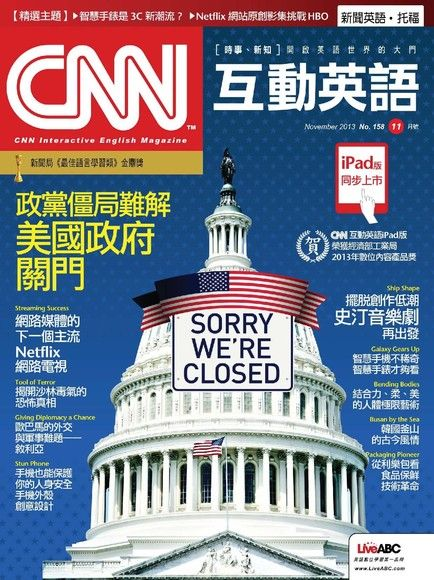 CNN互動英語 11月號/2013 第158期