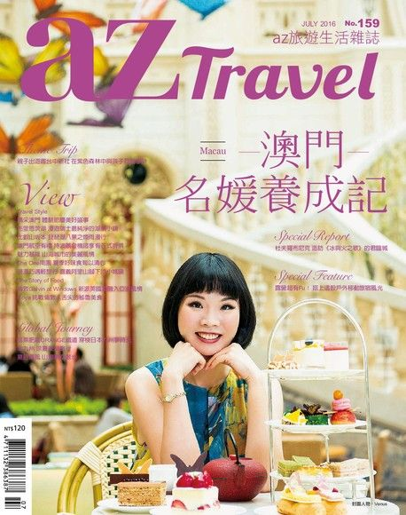 AZ Travel 07月號2016 第159期