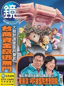 鏡週刊 第29期 2017/04/19