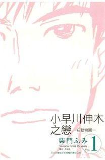 小早川伸木之戀(01)