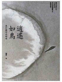 逍遙如鳥──高行健作品研究