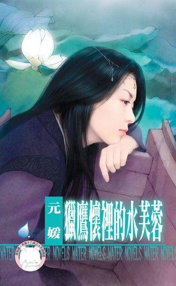 獵鷹懷裡的水芙蓉【冤家鬥冤家之五】(限)