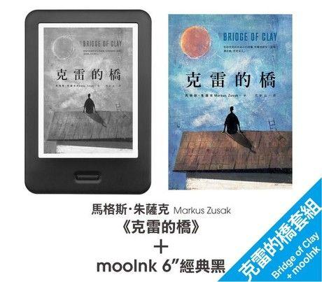 mooInk (經典黑) +《克雷的橋》套組