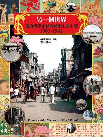 另一個世界:瑞典漢學家林西莉眼中的中國1961-1962(復古裸背線裝)(精裝)