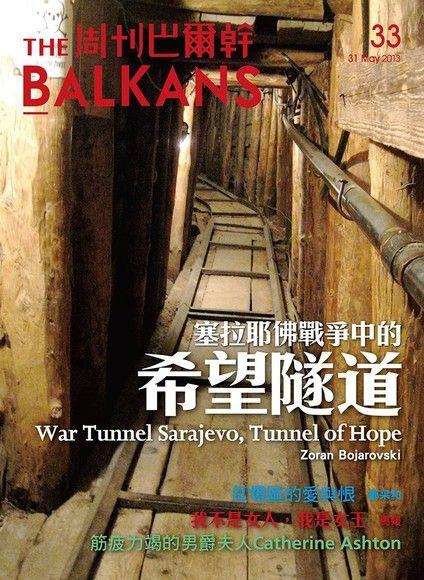 周刊巴爾幹No.33:塞拉耶佛戰爭中的希望隧道