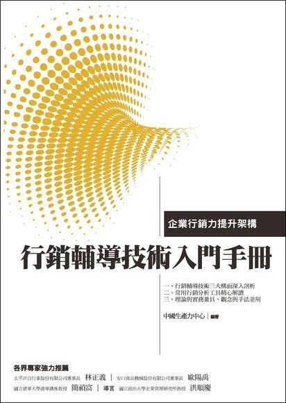 行銷輔導技術入門手冊
