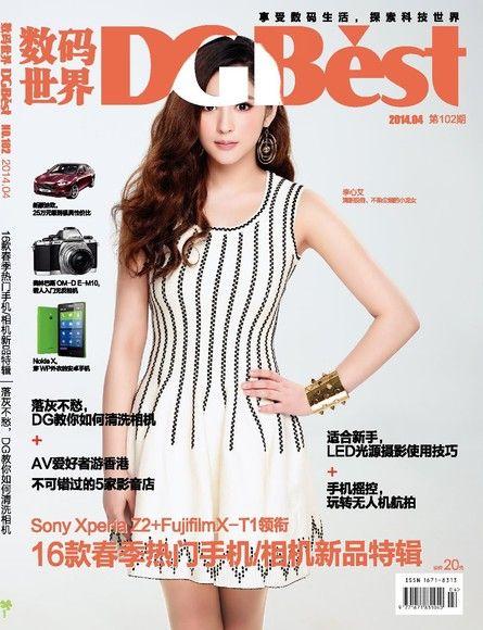 DGBest数码世界 04月號/2014 第102期