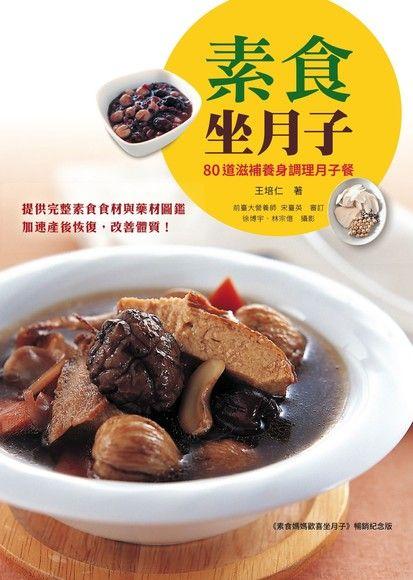 素食坐月子:80道滋補養身調理月子餐(「素食媽媽歡喜坐月子」暢銷紀念版)