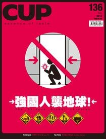 CUP 05月號/2013 第136期