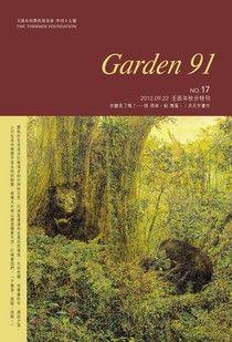 Garden 91 季刊第十七號