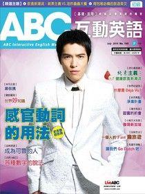 ABC互動英語 07月號/2014 第145期
