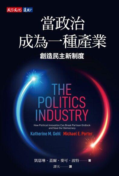 當政治成為一種產業