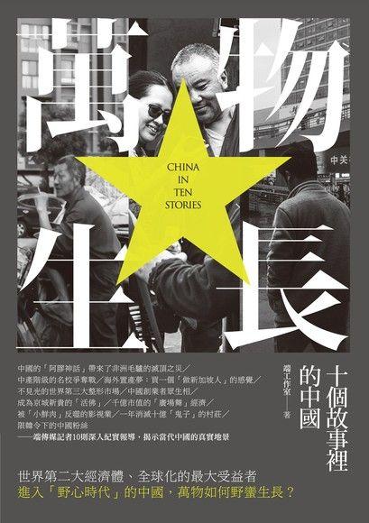 萬物生長——十個故事裡的中國