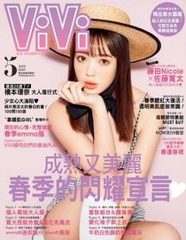 ViVi唯妳時尚國際中文版 05月號/2019 第158期