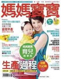 媽媽寶寶育兒版 12月號/2012 第310期