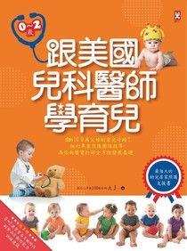 跟美國兒科醫師學育兒(0~2歲)