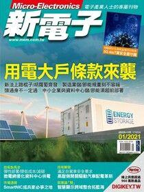 新電子科技雜誌 01月號/2021 第418期