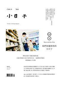 小日子享生活誌1月號/2017第57期