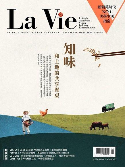 La Vie 12月號/2017 第164期